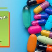 درمان دیسک کمر با دارو